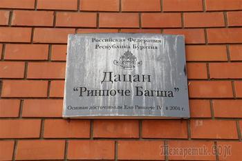 Бурятия — центр российского буддизма ( часть III)