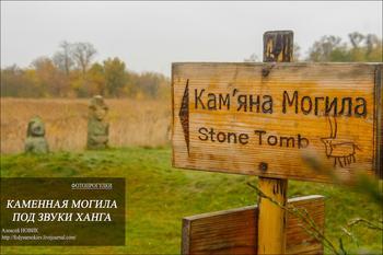 Фотопрогулки.  Камяная могила под звуки ханга + (видео)