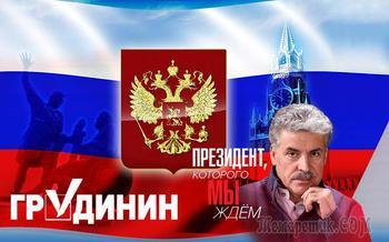 Власть Граждан России