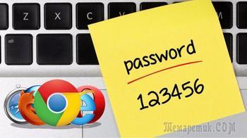 Как найти и отобразить сохранённые в браузерах логины и пароли