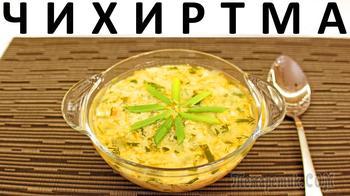 Чихиртма: грузинский куриный суп с зеленью