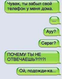 Жизнь в sms-ках