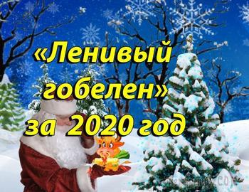 «Ленивый гобелен» за 2020 год