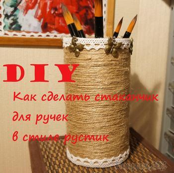 DIY Как сделать стаканчик для ручек, карандашницу в стиле рустик