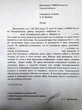 В деревне Томской области полиция и епархия изучают случай активного полтергейста