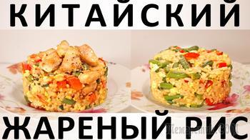 Китайский жареный рис: с курицей и без