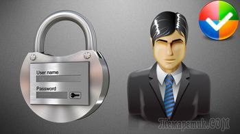 Как сбросить пароль учетной записи: 3 совета взлома и 1 действующая программа