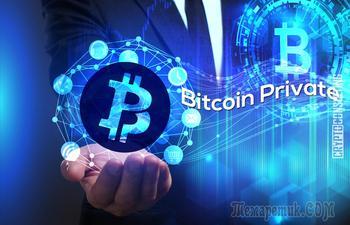 Как купить, продать и обменять Bitcoin Private (BTCP)