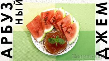 Исключительно удачный рецепт джема из арбуза, цедры и розмарина