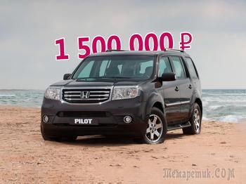 Не такой брутальный, как кажется: стоит ли покупать Honda Pilot II за 1,5 миллиона рублей