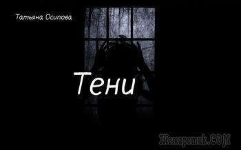 Тени (мистический рассказ)