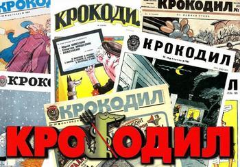 Звёзды советского кино в дружеских шаржах журнала «Крокодил»