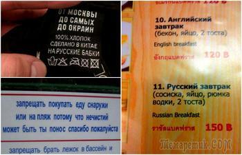 «Здесь гаварят па-руски», или 17 убойных надписей на русском языке с разных уголков мира