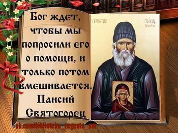 Мудрые мысли о Боге и вере