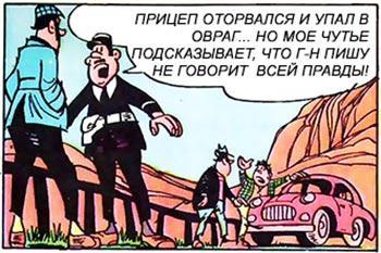 Увлекательная головоломка про детектива и случай на дороге