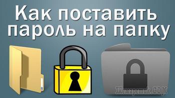 8 способов как установить пароль на папку в Windows