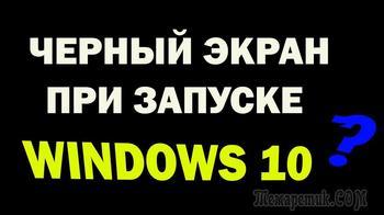 Черный экран Windows 10: причины появления, способы решения