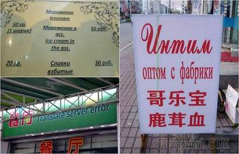 Тонкости перевода: 17 забавных примеров, неудачного перевода