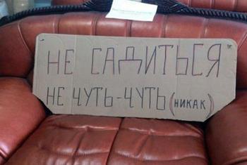 Наша страна полна запретов;))