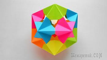 Как сделать многогранник из бумаги: Шар Кусудама