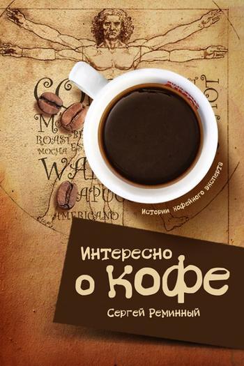 Две чашечки кофе с кофейным экспертом