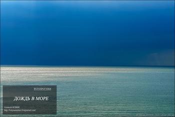 Фотопрогулки. Дождь над морем