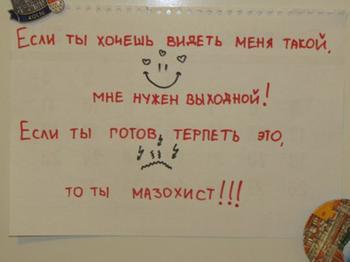 Несколько забавных посланий, написанных любящими женами