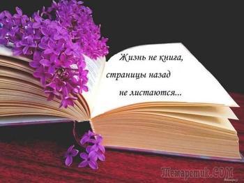 Листает жизнь быстро дней наших страницы (Стих)