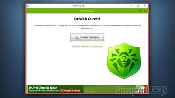 Как проверить компьютер на вирусы при помощи бесплатного сканера DrWeb Cureit!