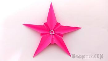 Звезда из бумаги. Поделки оригами для детей
