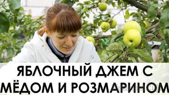 Круглогодичный джем из яблок с мёдом и розмарином