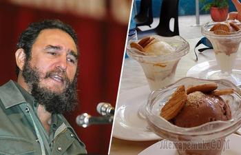 Как Фидель Кастро бросил вызов США при помощи обычного мороженого
