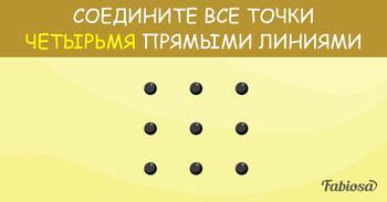 А вы сможете соединить все точки четырьмя прямыми линиями?