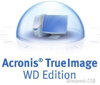Acronis True Image WD Edition (бесплатно)