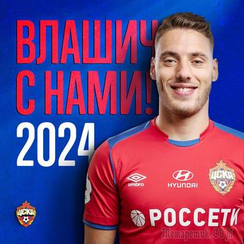 Гинер все купил: Влашич остается в ЦСКА