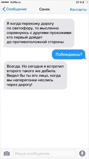 15 СМС, отправители которых слегка облажались