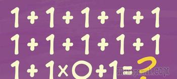 Мозговой штурм: сможете ли вы решить этот пример?