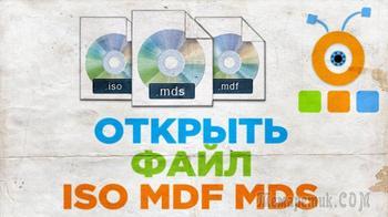 Как открыть файл MDF в Windows — 3 способа