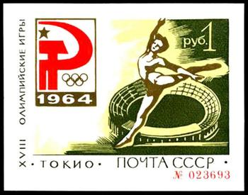 Самые редкие советские марки