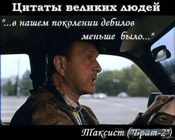Таксисты в Киеве: - Москаль? Когда Путин уже придет?