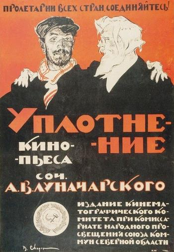 Как Советская власть решала квартирный вопрос?