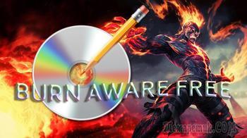 BurnAware Free — программа для создания и записи дисков