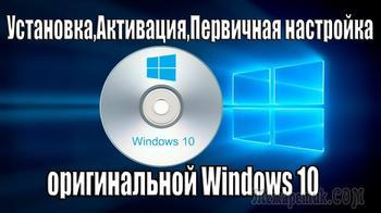 Настройка Windows 10 после установки
