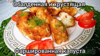 Хрустящая цветная капуста с сыром и орехами