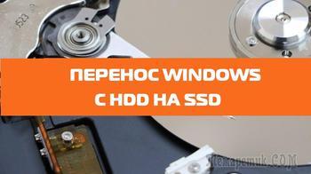 Как перенести операционную систему с HDD на SSD