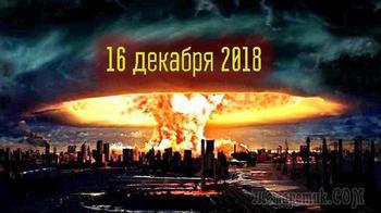 ЭТО произойдет 16 декабря 2018 года. О конце света #1