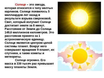 Солнце – это звезда или планета? Факты против невежества