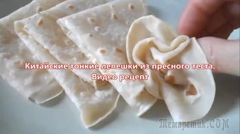 Китайские тонкие лепешки из пресного теста. Видео рецепт