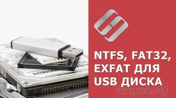 Как отформатировать флешку (FAT32, exFAT, NTFS)
