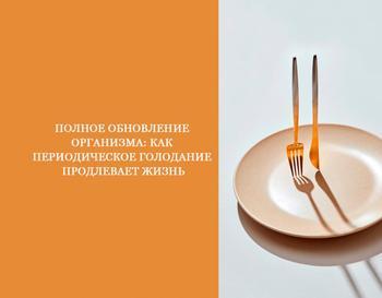 Как периодическое голодание продлевает жизнь
